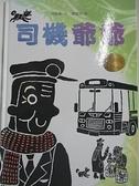 【書寶二手書T2/少年童書_I4P】司機爺爺:廖健宏繪本_何桂華