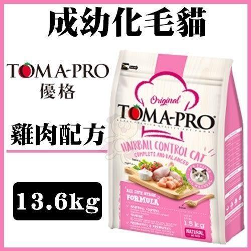 *KING WANG*新優格TOMA-PRO《成幼貓》13.6公斤 貓飼料