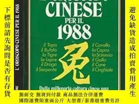 二手書博民逛書店L oroscopo罕見cinese per il 1988-1988年的中國星座Y346464 Neil S