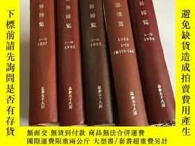 二手書博民逛書店世界博覽罕見合訂本(1987.1991.1992.1993.19