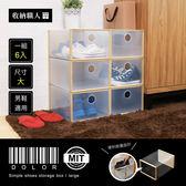 【收納職人】Dolor多洛簡約掀蓋式鞋子收納盒(大/6入)/H&D東稻家居