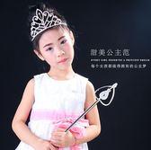 公主水晶魔法棒手杖女生走秀天使成人道具小女孩子兒童仙女棒    蜜拉貝爾