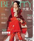 大美人雜誌(BEAUTY) 5月號/2020 第201期(兩款封面隨機出貨)