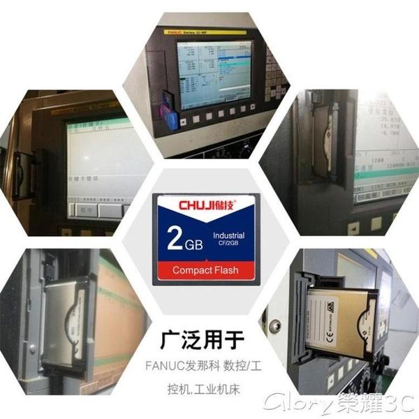 記憶卡CF卡2GB內存卡FANUC系統cf卡2g法蘭克CNC加工中心數控機床 榮耀