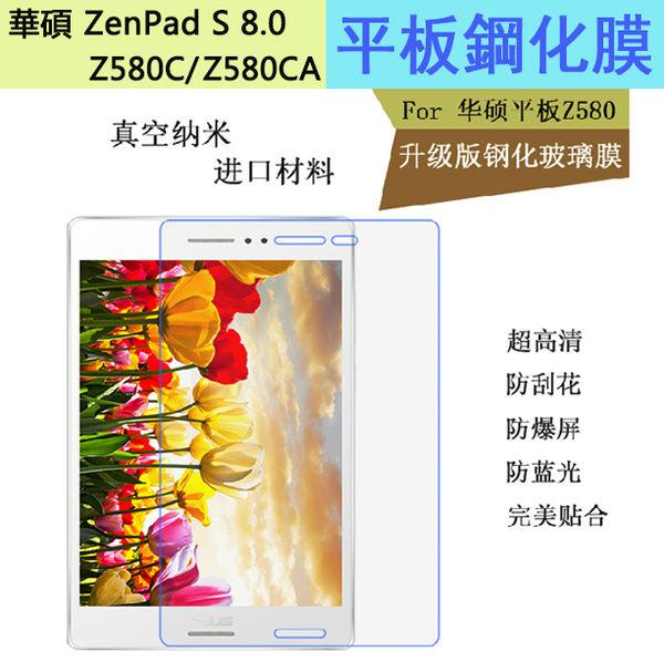 【陸少】防爆膜 華碩 ZenPad S 8.0 平板保護貼 保護膜 Z580C 鋼化膜 防摔 Z580玻璃貼 螢幕保護貼