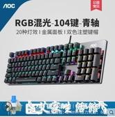 AOC機械鍵盤滑鼠耳機三件套裝青軸黑軸茶軸紅軸游戲臺式筆記本電腦辦公 艾家 LX