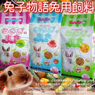【zoo寵物商城】《兔子物語》兔用飼料營養消臭配方-3kg(提摩西/蔓越莓/綜合水果)