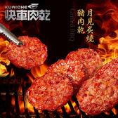 【快車肉乾】A28 月見炙燒豬肉乾〔夏季高溫警報☀無添加防腐劑,收到請放冷藏保存〕