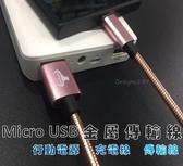 『Micro USB 1米金屬充電線』台灣大哥大 TWM A57 A6 A6S A7 A8 傳輸線 100公分 快速充電