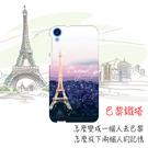 [Desire 820 軟殼] htc D820u D820t 手機殼 保護套 外殼 巴黎鐵塔