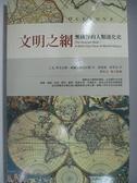 【書寶二手書T4/地理_DGQ】文明之網_J.R.麥克尼爾