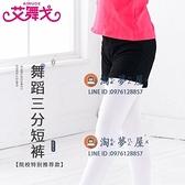 兒童舞蹈褲三分短褲女童舞蹈服練功服夏季跳舞平角褲女孩芭蕾舞褲【淘夢屋】