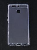 HUAWEI 華為 P9 清水套 手機保護殼 TPU軟殼全包