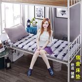 床墊 大學生宿舍床墊上下鋪寢室單人床床褥子海綿床墊子0.9米棕墊加厚【快速出貨八五折優惠】