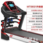 220V 跑步機家用款APP超靜音折疊室內健身器材 aj9634『科炫3C』