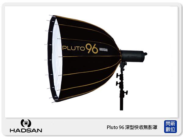 【免運費】HADSAN Pluto 96 深型 快收 無影罩 16傘骨設計 (公司貨)