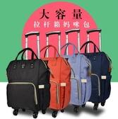 正韓可拉可提可背拉桿包可分離折疊旅行包防水潮行李袋媽咪購物袋