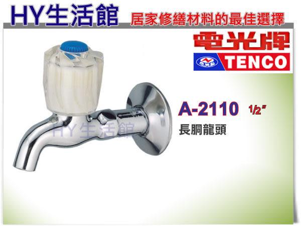 電光牌(振吉) A-2110 長胴龍頭 壁式水晶龍頭