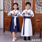 兒童漢服女童仙女古裝男童漢服國學書童弟子規表演服裝兒童演出服 QQ30092『東京衣社』