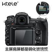 相機保護膜 Ktele 尼康D500 D850單反相機鋼化膜 液晶屏幕保護貼膜肩屏金剛膜 歐萊爾藝術館
