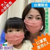 大人小孩【棉質口罩套5入】隨機混色_鼻樑有鐵絲_台灣製造#布面口罩#口罩套#防塵口罩#口罩布套