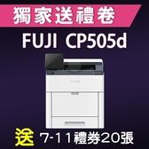 【獨家加碼送2000元7-11禮券】Fuji Xerox DocuPrint CP505d A4彩色雷射印表機/適用CT203045~CT203048