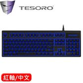 TESORO 鐵修羅 Excalibur V2 克力博劍 機械鍵盤 紅軸 黑 中文