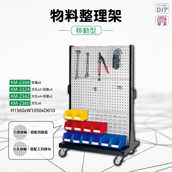 天鋼-KM-2324《物料整理架》移動型-三片高  耗材 零件 分類 管理 收納 工廠 倉庫