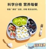 幼兒學習吃飯蘑菇盤兒童餐盤分格吸盤碗卡通寶寶餐具嬰兒硅膠防摔輔食碗品牌【風鈴之家】