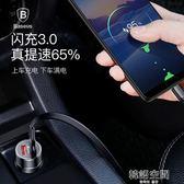 車載充電器手機車充萬能型多功能快充點煙器汽車充usb一拖二 韓語空間