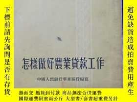 二手書博民逛書店罕見22:怎樣做好農業貸款工作Y232470 中國人民銀行華東區