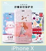 iPhone X (5.8吋) 彩繪浮雕皮套 可愛卡通 側翻皮套 支架 插卡 防摔 保護套 手機套 皮套 手機殼