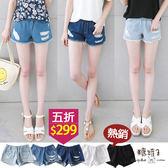 【五折價$299】糖罐子破損口袋毛邊縮腰短褲→預購【KK4707】