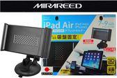 日本MIRAREED 吸盤式平板電腦支架QQ黏膠吸盤 可吸在儀表板 牢固穩定安全 三星 蘋果 ipad