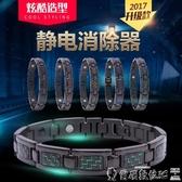 靜電手環 防靜電手環 無線防輻射抗疲勞手鏈去人體靜電汽車靜電棒消除靜電爾碩數位