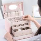首飾盒公主歐式韓國高檔多層簡約耳環手飾品首飾收納盒子女大容量 漾美眉韓衣