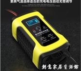 汽車電瓶充電器12v伏摩托車充電器全智能自動修復型蓄電池充電機 創意家居生活館