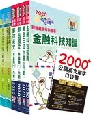 【鼎文公職】TBD17-對應最新考科新制修正!郵政招考專業職(一)(電子修護)套書