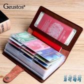 大容量長款真牛皮卡包男卡夾女多卡位收納卡片包卡套證件錢包一體 JY13583『男神港灣』
