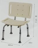 洗澡椅 9020CA (單台) 光星NOVA,有靠背 米色