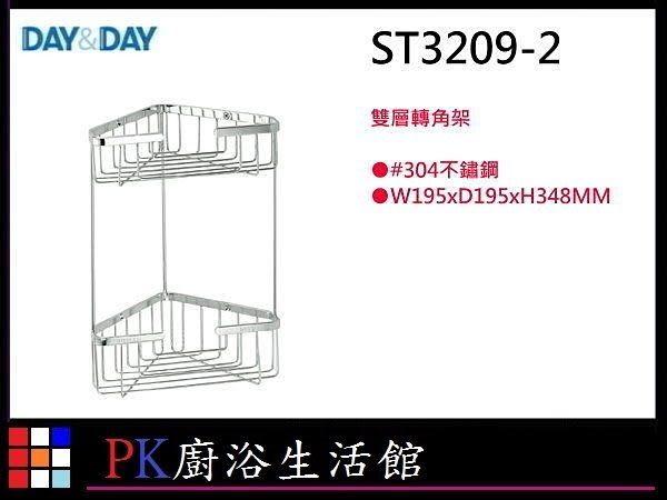 ❤PK廚浴生活館 實體店面❤DAY&DAY 日日 不鏽鋼衛浴配件 ST3209-2 雙層轉角架 置物架