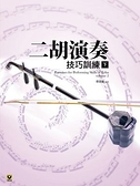 小叮噹的店 - 全新 二胡系列 二胡演奏技巧訓練(下) M8007
