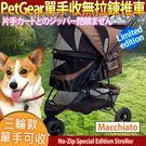 【培菓平價寵物網】美國PetGear》PG-8250NZ單手收無拉鍊華麗寵物推車II/瑪奇朵承重6.35KG