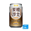 金車麥根沙士330ml*24【愛買】