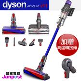 Dyson 戴森 V11 SV14 absolute 無線手持吸塵器 台灣公司貨 2年保固 雙主吸頭 (含原廠收納架) 建軍電器