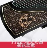 黑檀古箏 初學者入門樂器考級專業演奏教學通用古箏琴 JY4520【Pink中大尺碼】