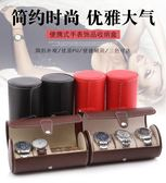 旅行便攜式手錶收納盒 圓筒手錶包收藏盒 珠寶飾品首飾收納整理盒【全館89折最後一天】