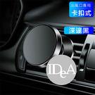 磁力吸360度旋轉多功能創意手機支架 固定立架 汽車內冷氣出風口夾 車載 空調