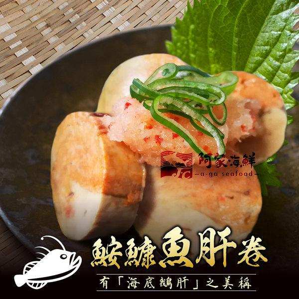 嚴選安康魚肝卷/鮟鱇魚肝卷 (海中鵝肝) 200g±5%/(條狀)