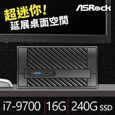 【南紡購物中心】華擎 小型系列【mini鐵釘】i7-9700八核 迷你電腦(16G/240G SSD)